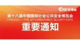 重要通知!2021年第十八届CPSE安博会延期举办!