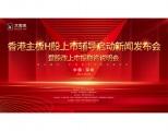 冲刺安防平台第一股︱三位巨咖与五百精英共襄盛举 ——大家来集团香港主板H股上市辅导启动新闻发布会即将起航