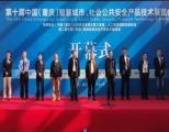 2022第11届中国(重庆)智慧城市 社会公共安全产品技术展览会